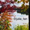 julia_fan
